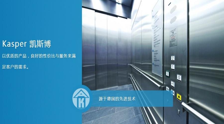 凯斯博电梯